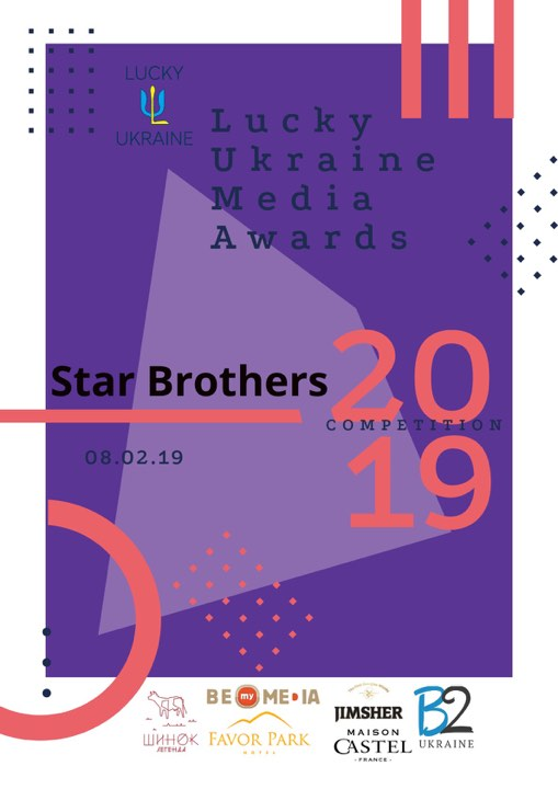 star brothers